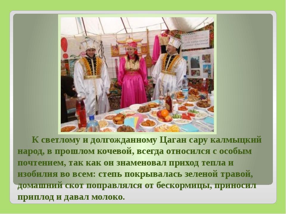 К светлому и долгожданному Цаган сару калмыцкий народ, в прошлом кочевой, все...