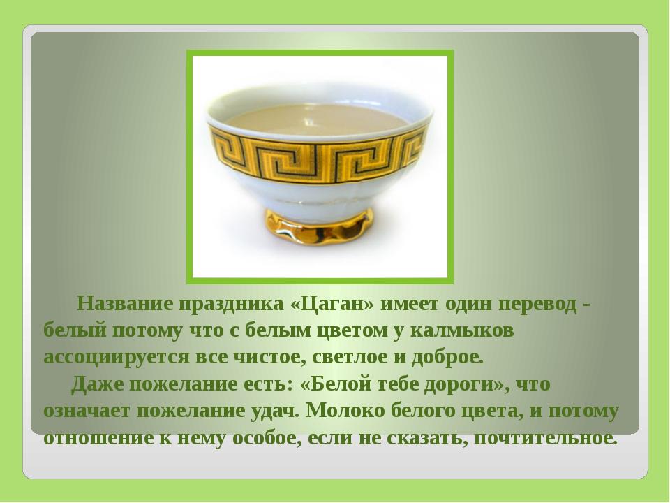 Название праздника «Цаган» имеет один перевод - белый потому что с белым цвет...