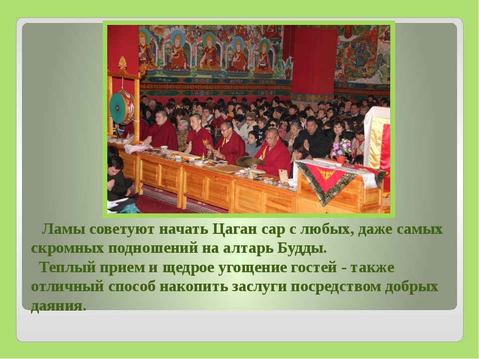 Ламы советуют начать Цаган сар с любых, даже самых скромных подношений на ал...