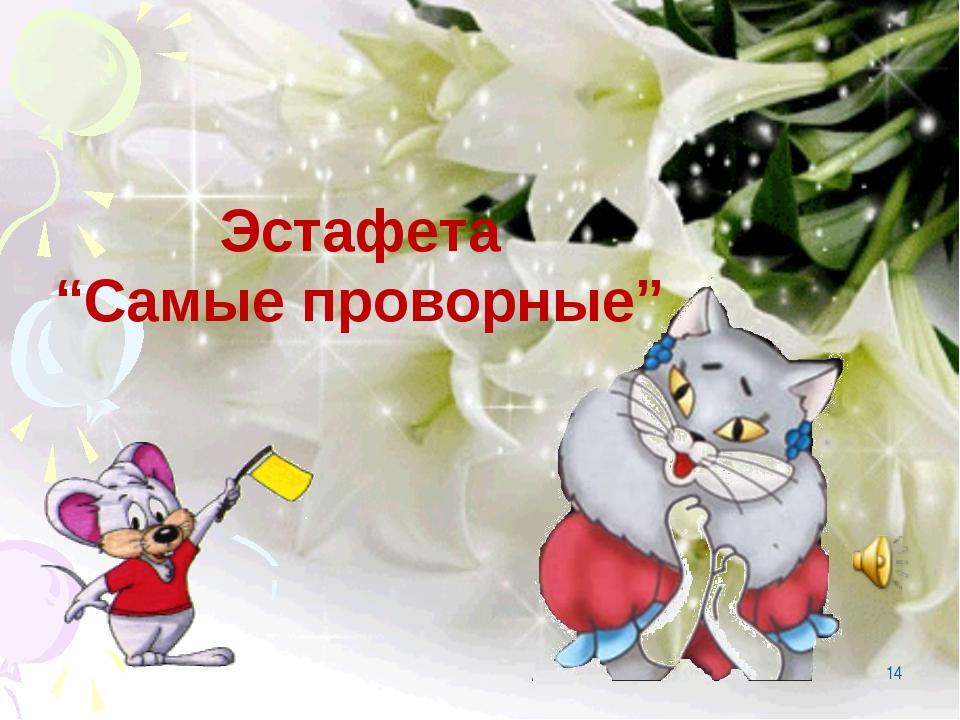 """Эстафета """"Самые проворные"""" *"""