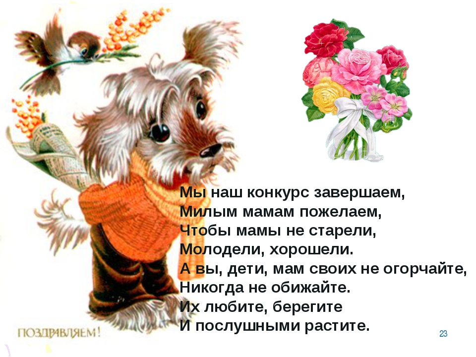* Мы наш конкурс завершаем, Милым мамам пожелаем, Чтобы мамы не старели, Моло...