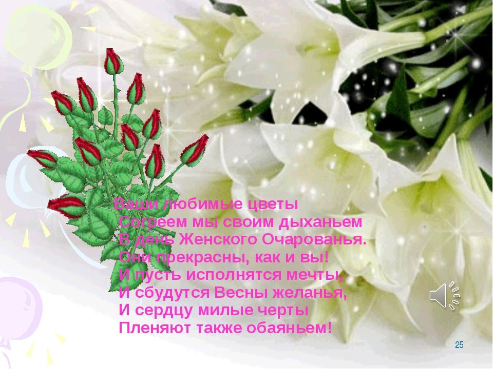 * Ваши любимые цветы Согреем мы своим дыханьем В день Женского Очарованья. Он...