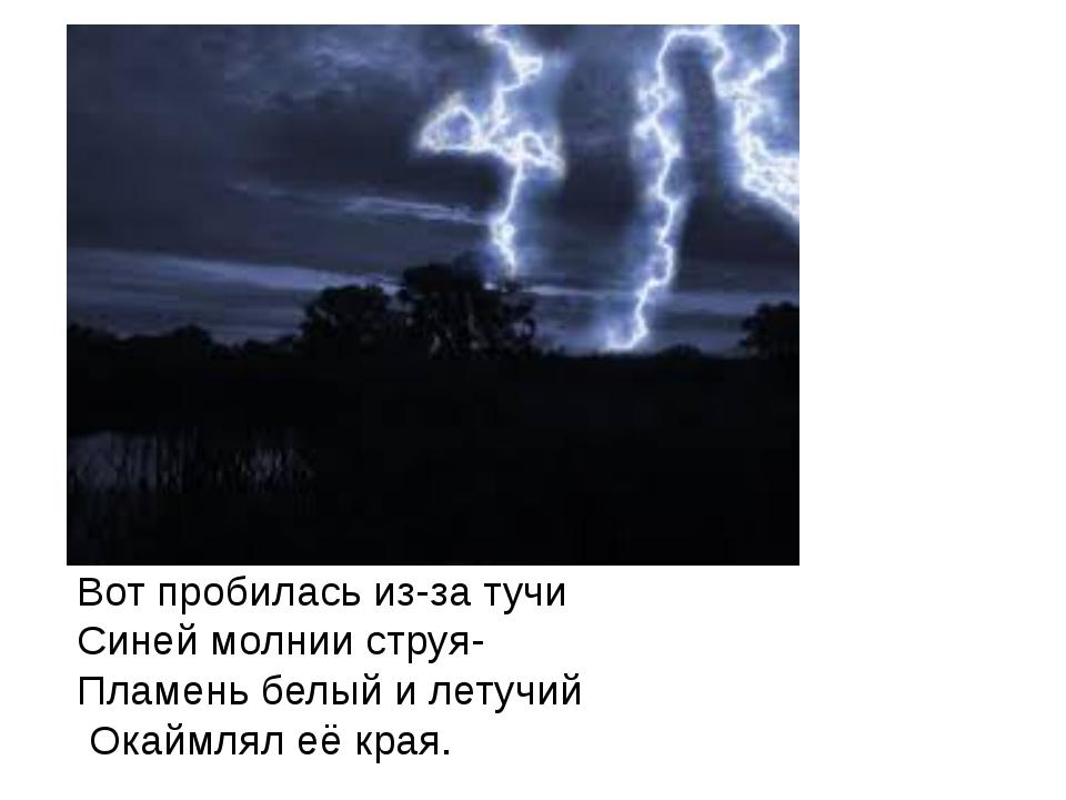 Вот пробилась из-за тучи Синей молнии струя- Пламень белый и летучий Окаймлял...