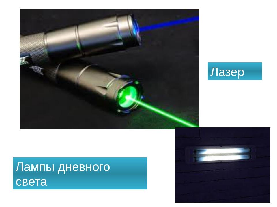 Лазер Лампы дневного света