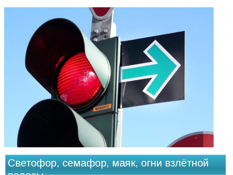 Светофор, семафор, маяк, огни взлётной полосы