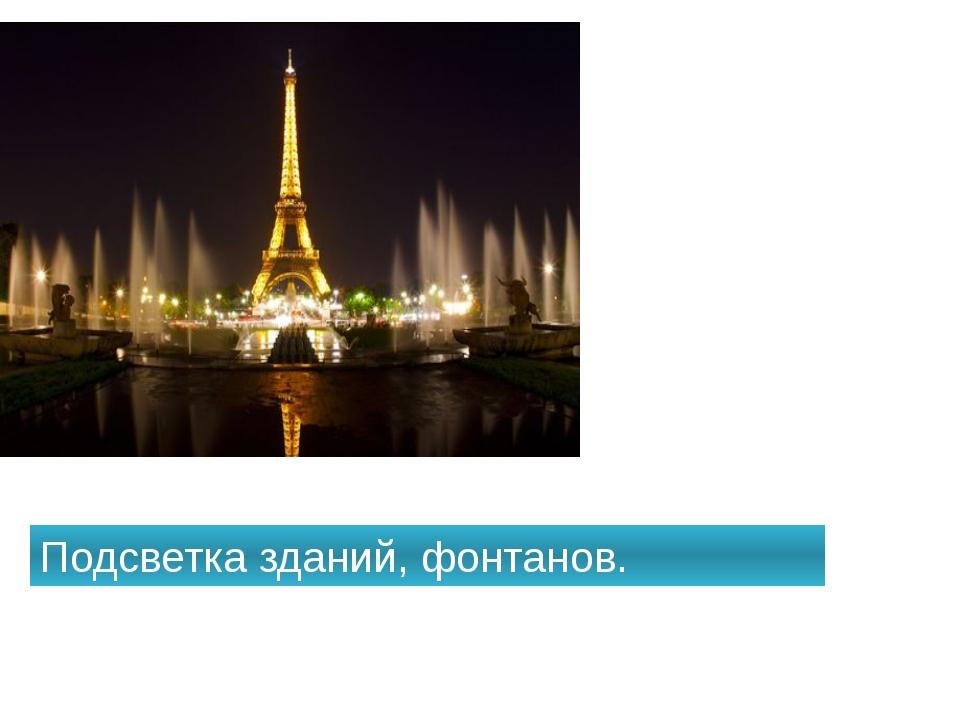 Подсветка зданий, фонтанов.