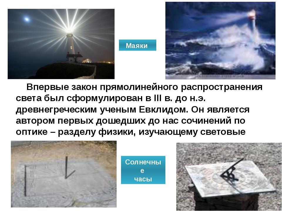 Впервые закон прямолинейного распространения света был сформулирован в III в...