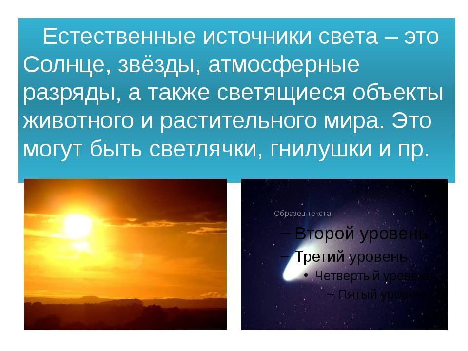 Естественные источники света – это Солнце, звёзды, атмосферные разряды, а та...