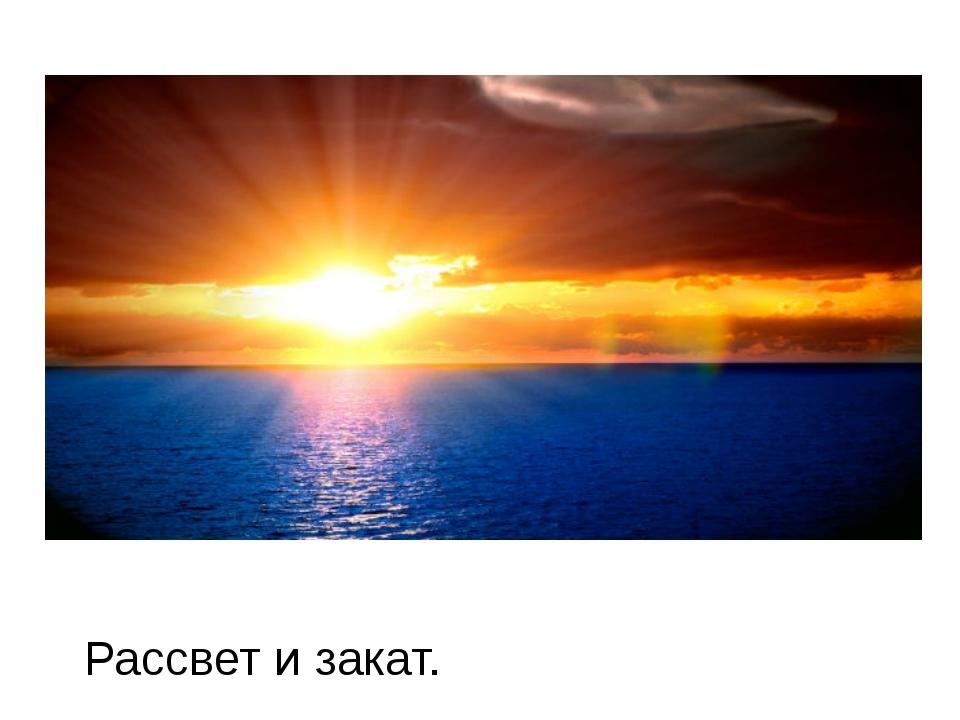 Рассвет и закат.