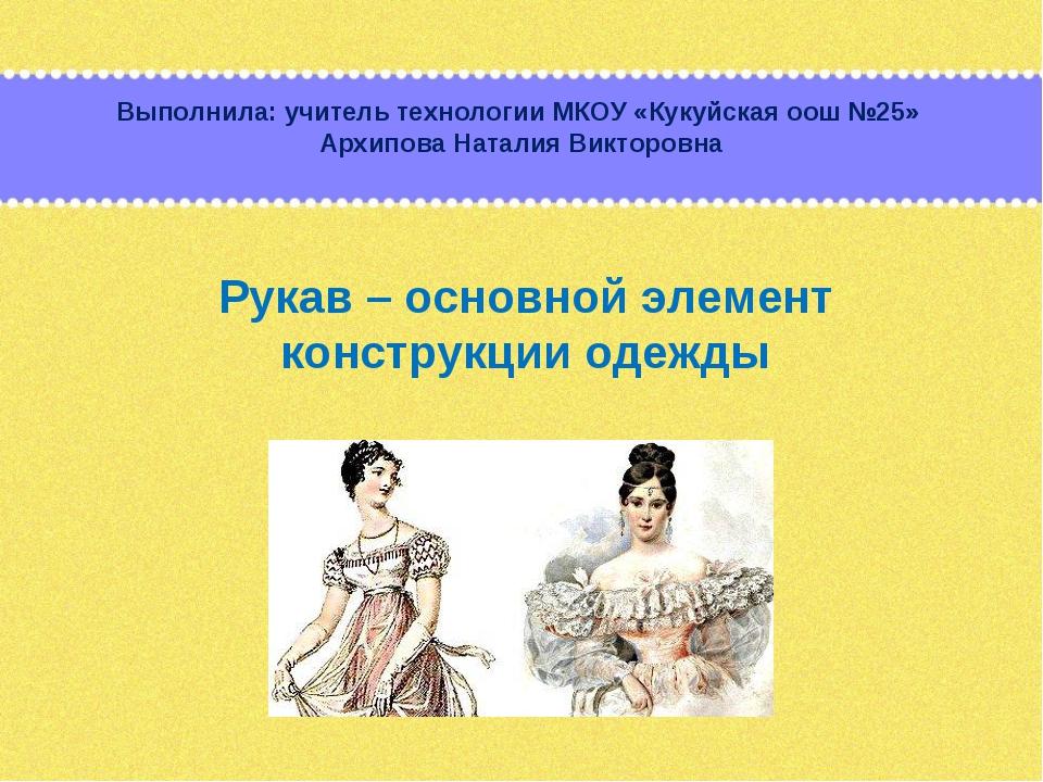 Рукав – основной элемент конструкции одежды Выполнила: учитель технологии МКО...