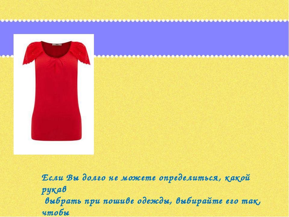 Если Вы долго не можете определиться, какой рукав выбрать при пошиве одежды,...