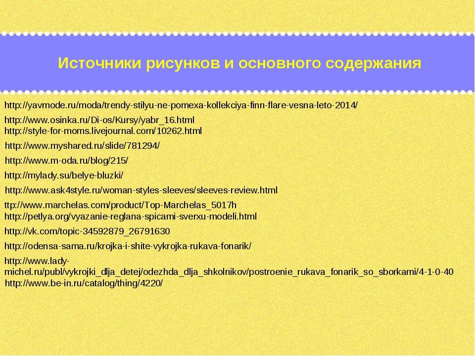 Источники рисунков и основного содержания http://yavmode.ru/moda/trendy-stily...