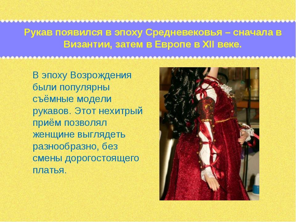 Рукав появился в эпоху Средневековья – сначала в Византии, затем в Европе в X...