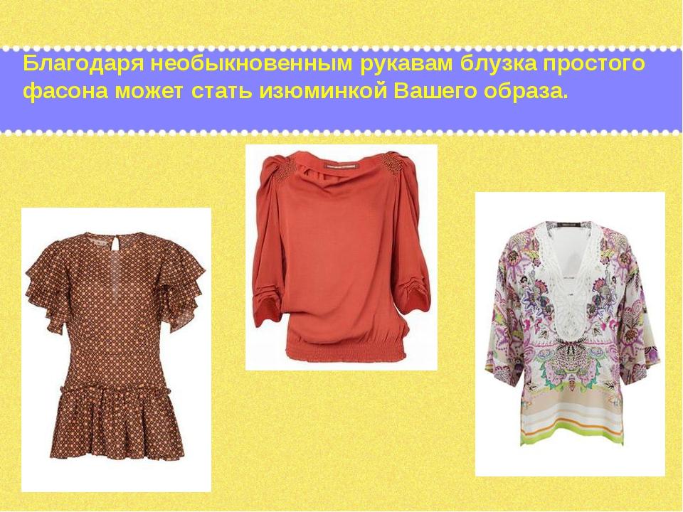 Благодаря необыкновенным рукавам блузка простого фасона может стать изюминкой...