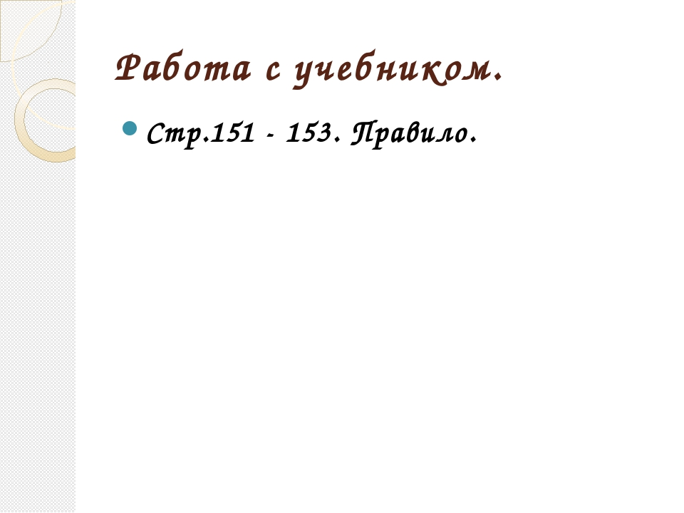 Работа с учебником. Стр.151 - 153. Правило.