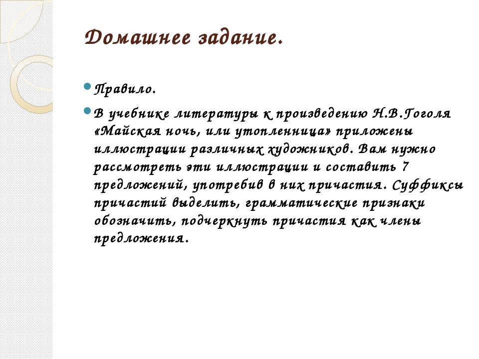 Домашнее задание. Правило. В учебнике литературы к произведению Н.В.Гоголя «М...