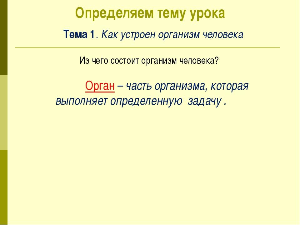 Определяем тему урока Тема 1. Как устроен организм человека Из чего состоит о...
