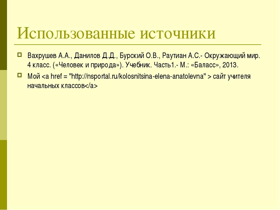 Использованные источники Вахрушев А.А., Данилов Д.Д., Бурский О.В., Раутиан А...