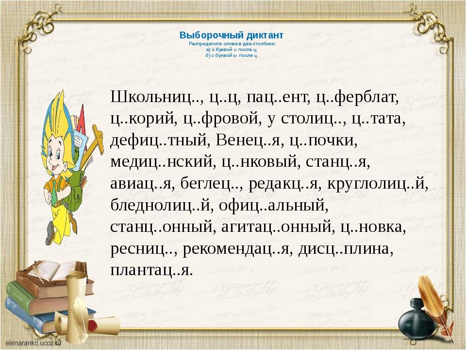Выборочный диктант Распределите слова в два столбика: а) с буквой и после ц;...