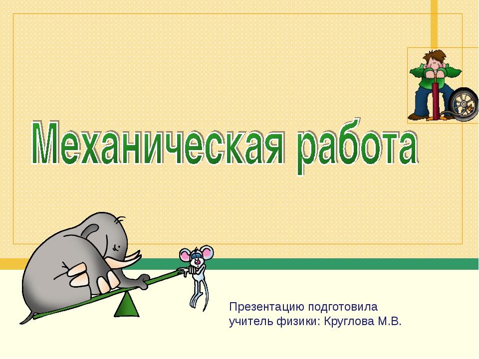 Презентацию подготовила учитель физики: Круглова М.В.