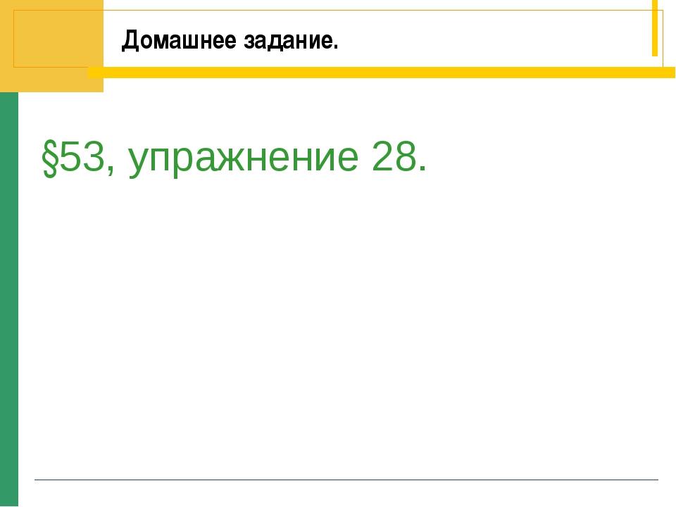 Домашнее задание. §53, упражнение 28.