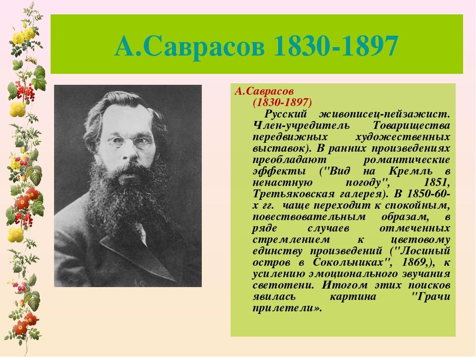 А.Саврасов 1830-1897 А.Саврасов (1830-1897) Русский живописец-пейзажист. Член...