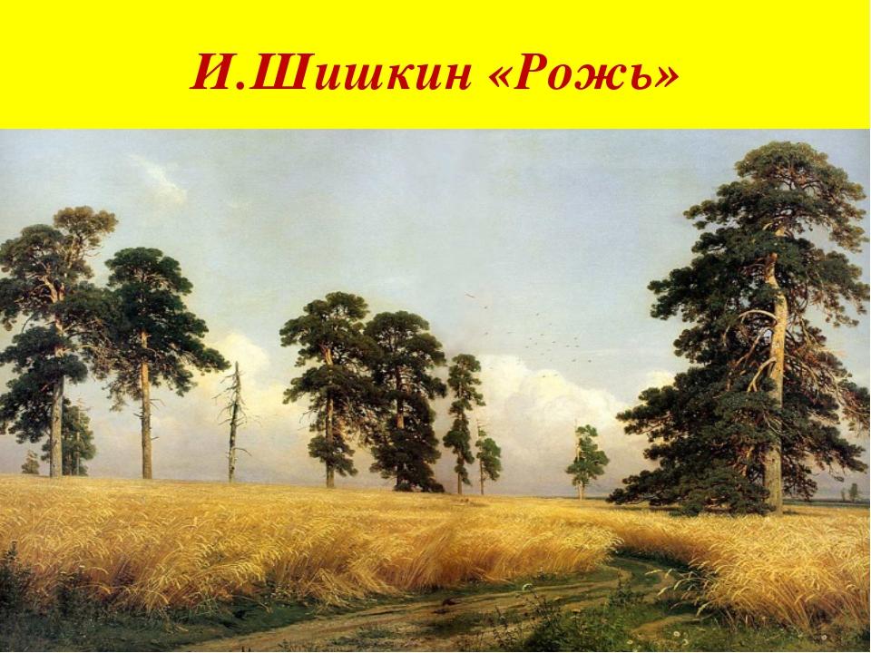 И.Шишкин «Рожь»