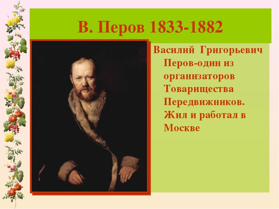В. Перов 1833-1882 Василий Григорьевич Перов-один из организаторов Товарищест...