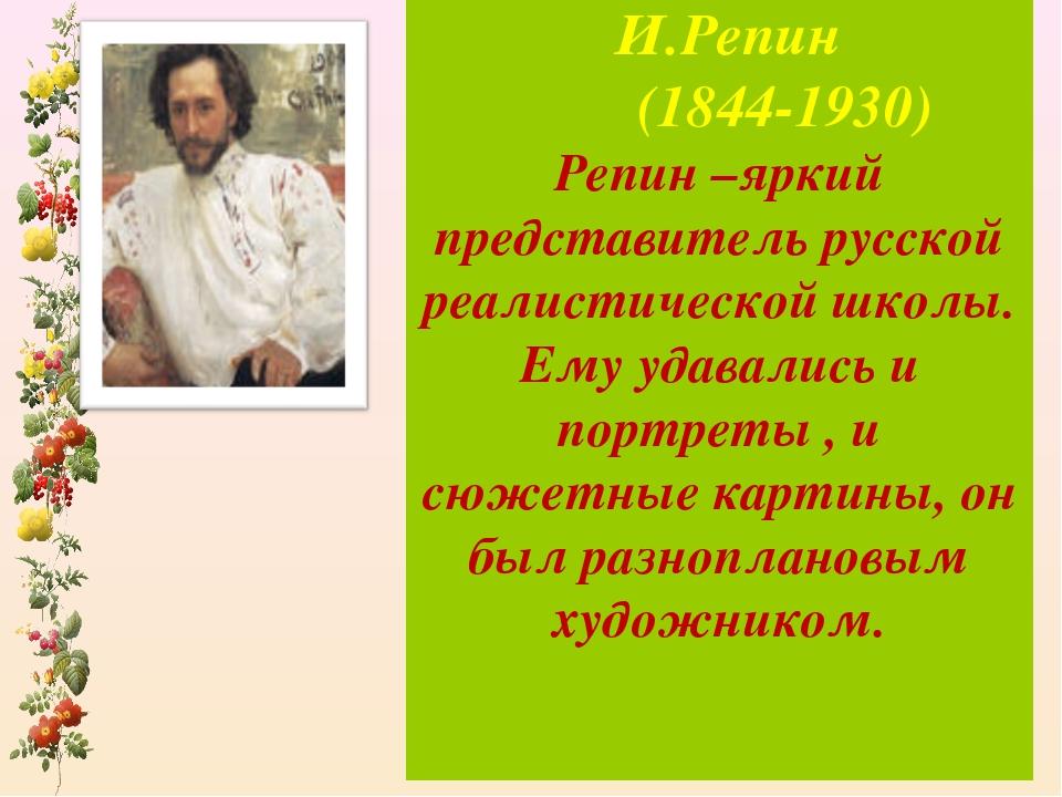И.Репин (1844-1930) Репин –яркий представитель русской реалистической школы....