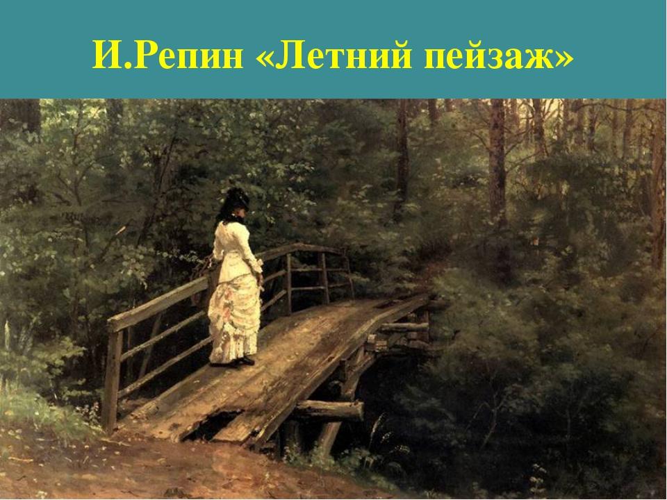 И.Репин «Летний пейзаж»