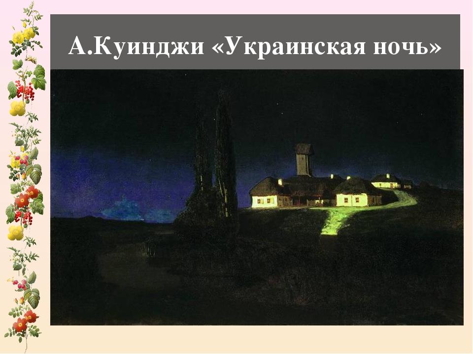 А.Куинджи «Украинская ночь»