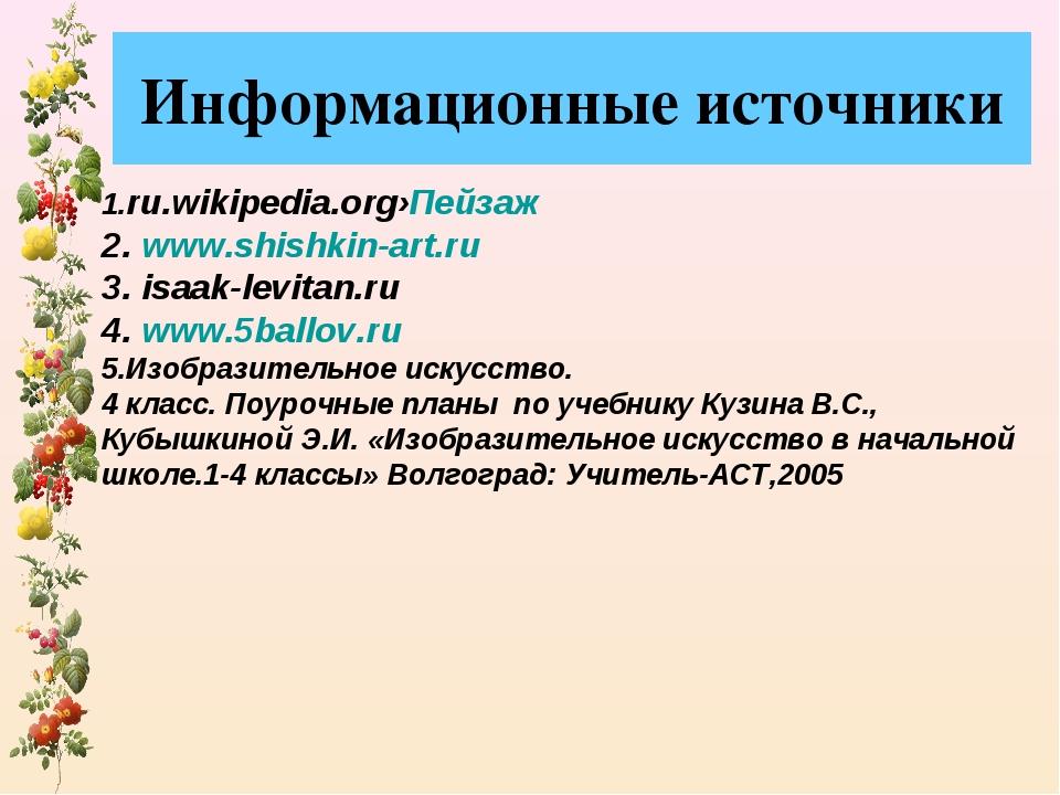 Информационные источники 1.ru.wikipedia.org›Пейзаж 2. www.shishkin-art.ru 3....