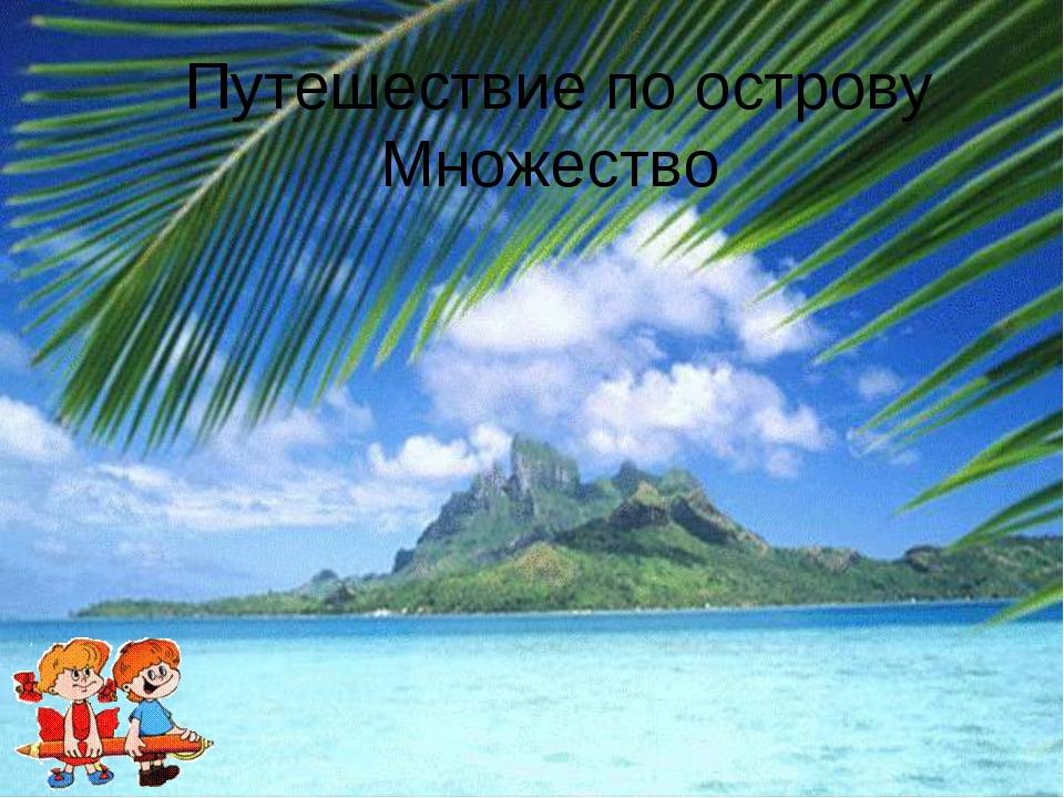 Путешествие по острову Множество