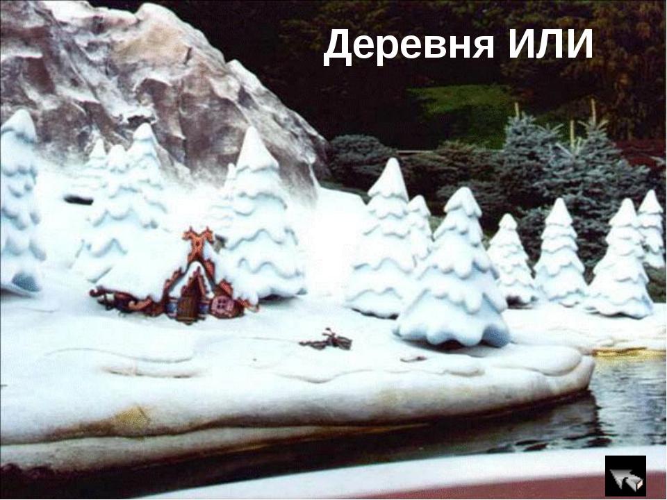 Деревня ИЛИ