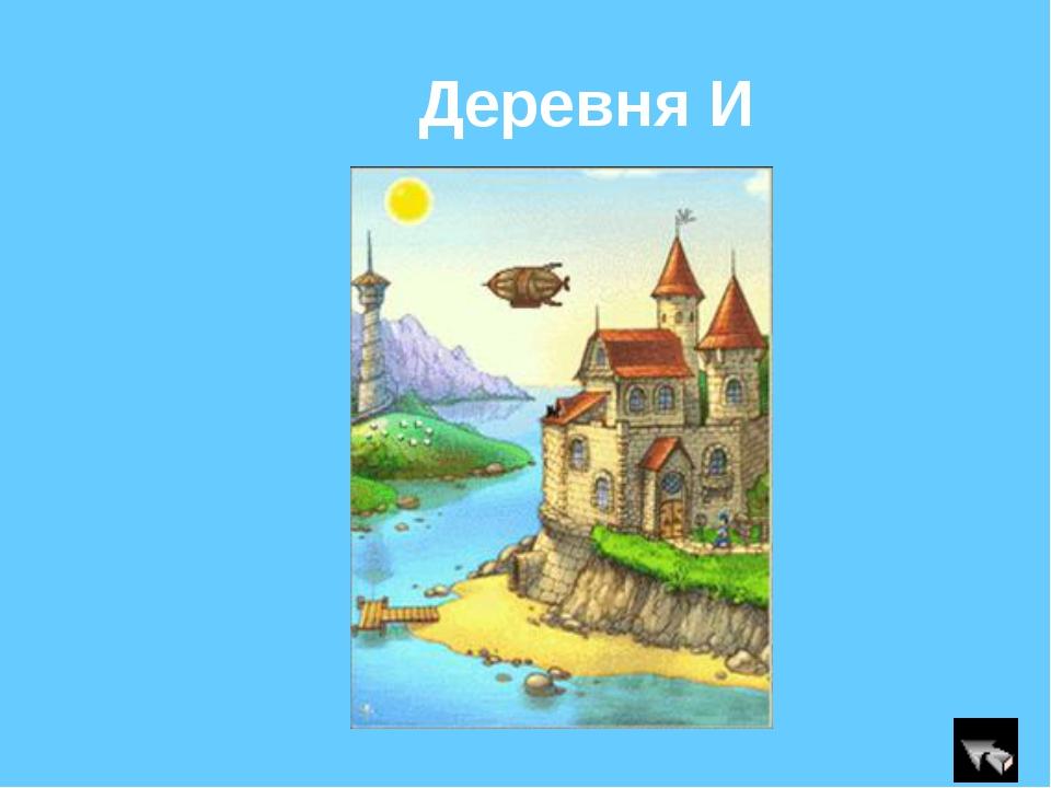 Деревня И