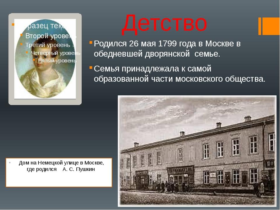 Детство Родился 26 мая 1799 года в Москве в обедневшей дворянской семье. Семь...