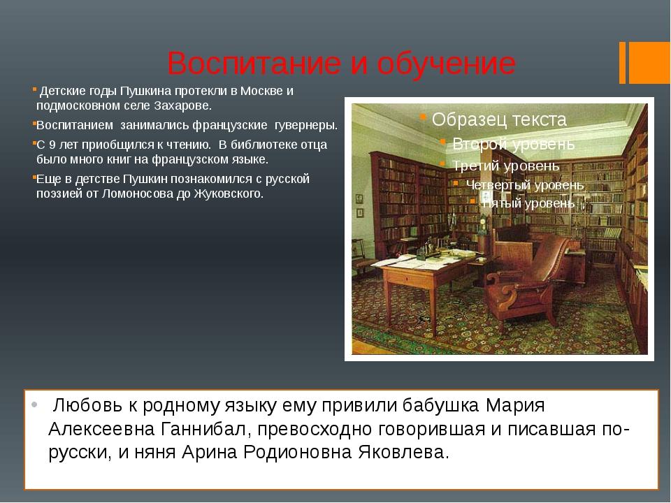 Воспитание и обучение Детские годы Пушкина протекли в Москве и подмосковном с...