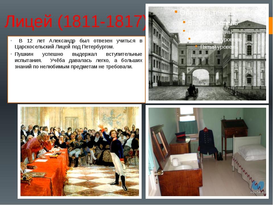 Лицей (1811-1817) В 12 лет Александр был отвезен учиться в Царскосельский Лиц...