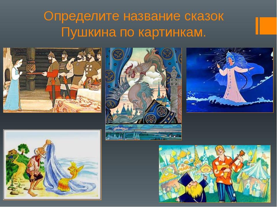 Определите название сказок Пушкина по картинкам.