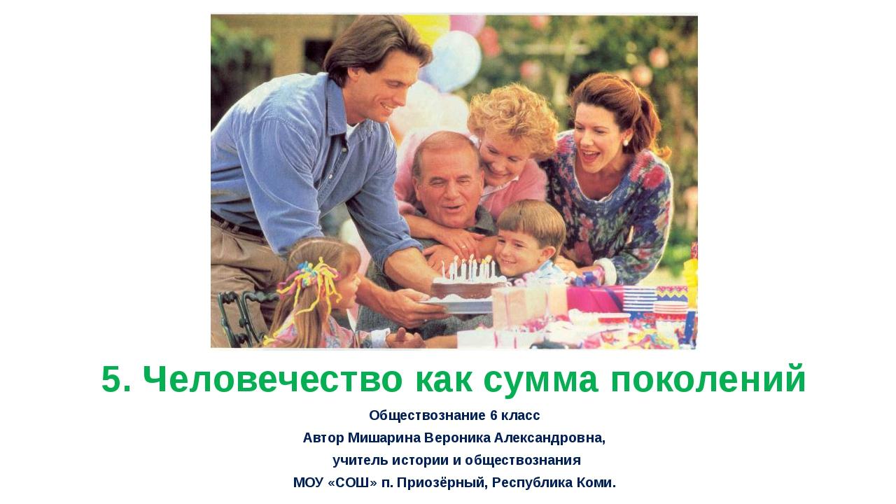 Обществознание 6 класс Автор Мишарина Вероника Александровна, учитель истори...