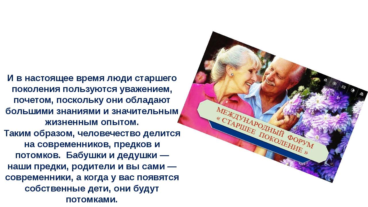 И в настоящее время люди старшего поколения пользуются уважением, почетом, п...