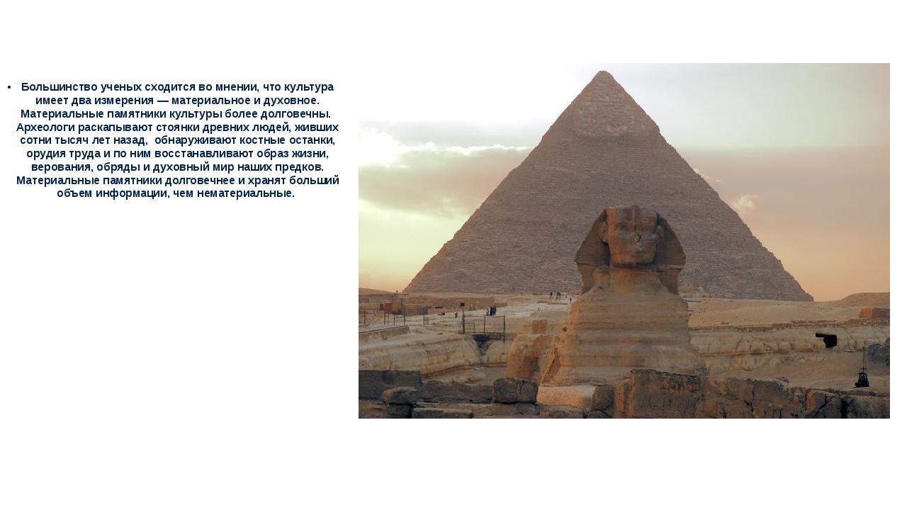 Большинство ученых сходится во мнении, что культура имеет два измерения — мат...