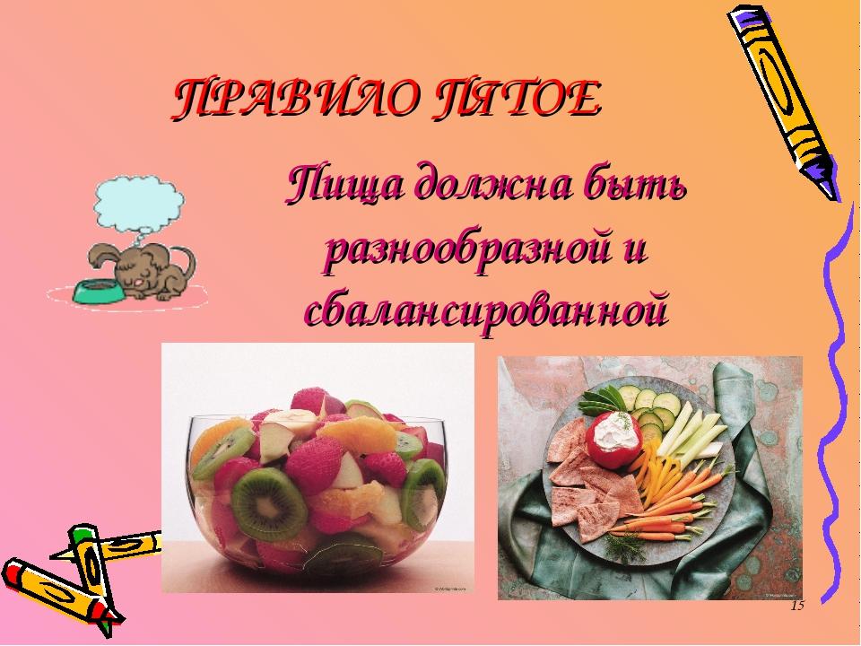 * ПРАВИЛО ПЯТОЕ Пища должна быть разнообразной и сбалансированной