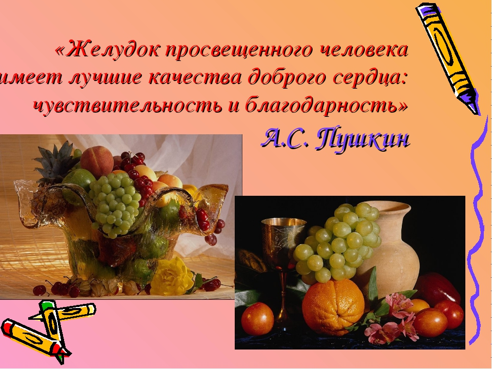 * «Желудок просвещенного человека имеет лучшие качества доброго сердца: чувст...