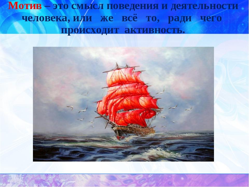 Мотив – это смысл поведения и деятельности человека, или же всё то, ради чего...