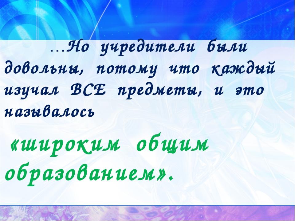 …Но учредители были довольны, потому что каждый изучал ВСЕ предметы, и это н...