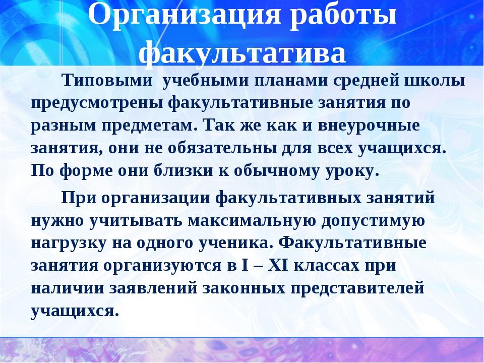 Организация работы факультатива Типовыми учебными планами средней школы пре...