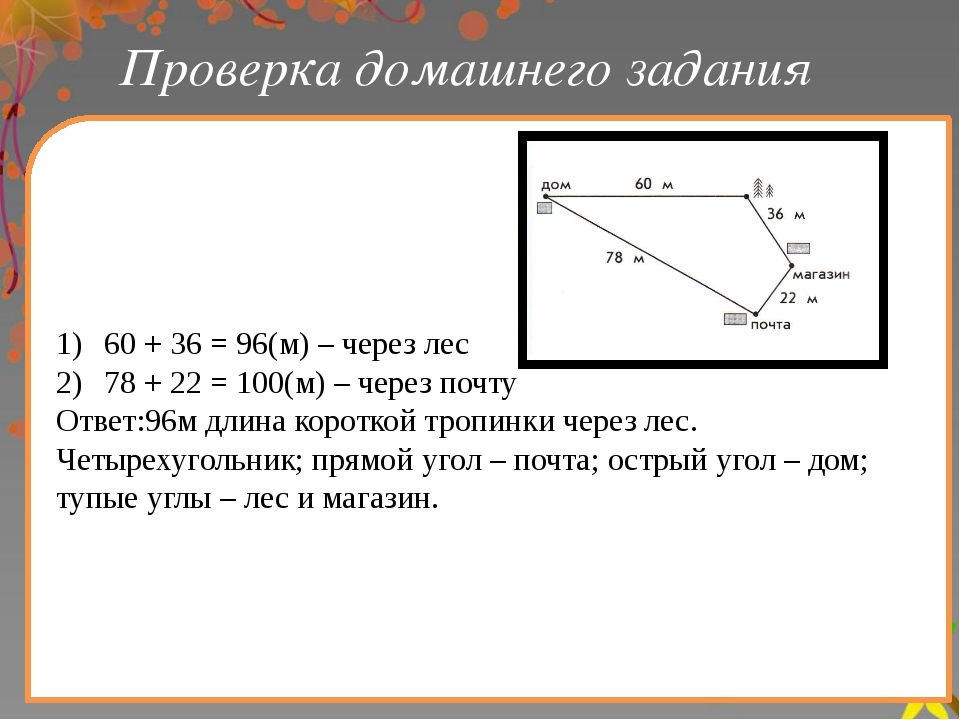 Проверка домашнего задания 60 + 36 = 96(м) – через лес 78 + 22 = 100(м) – чер...