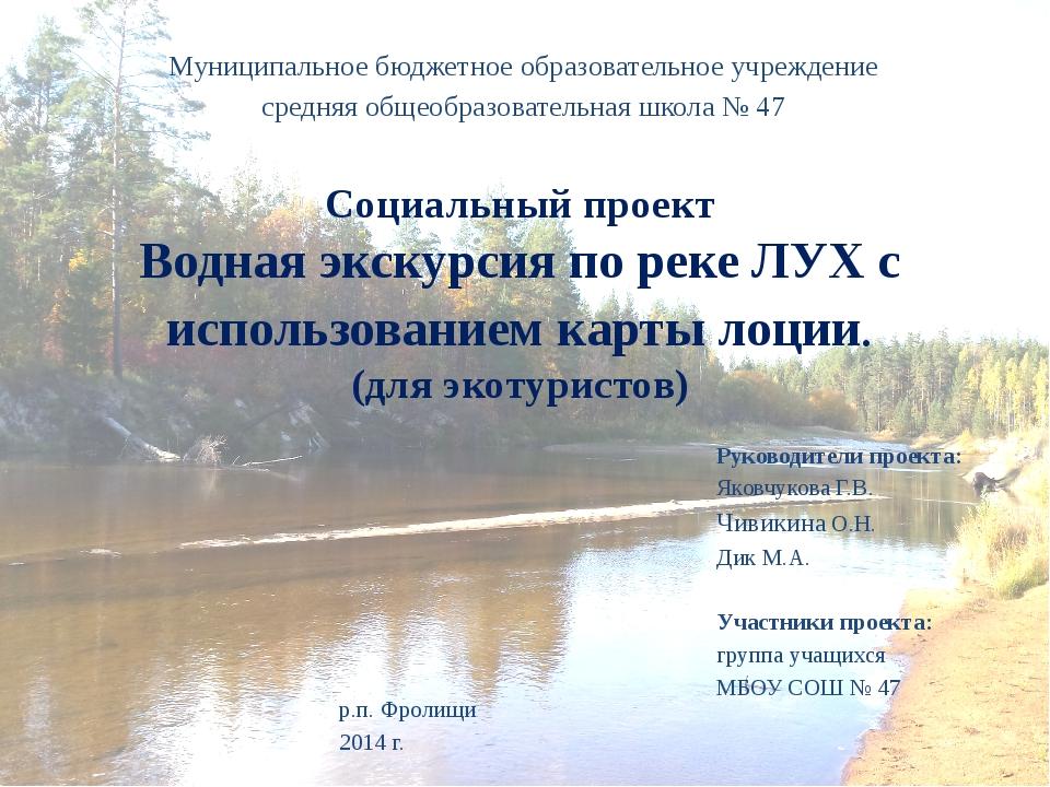 Социальный проект Водная экскурсия по реке ЛУХ с использованием карты лоции....