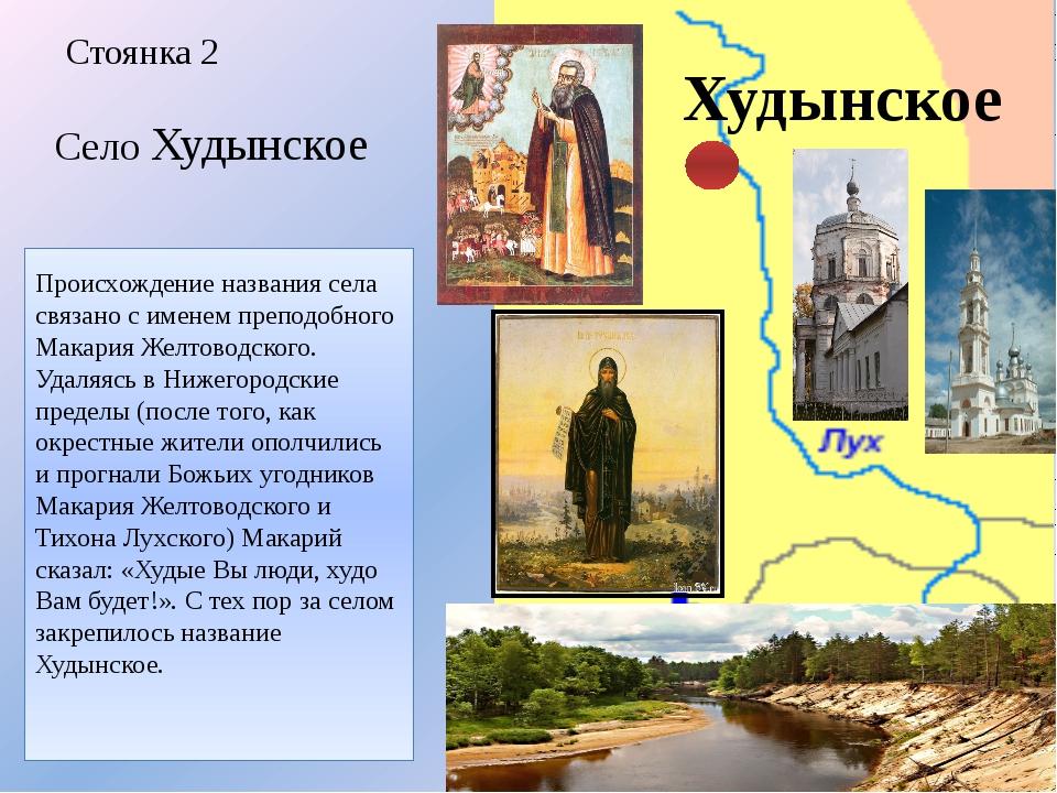 Стоянка 2 Село Худынское Худынское Происхождение названия села связано с име...